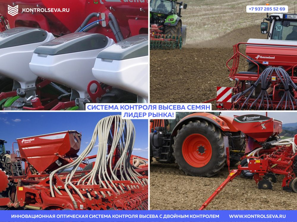 Система контроля высева семян УСКВ Зилан доставка недорого