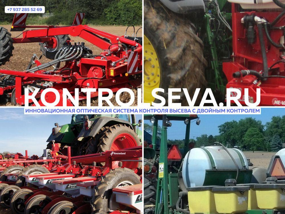 Система контроля высева семян УСКВ Моррис Концепт каталог с ценами