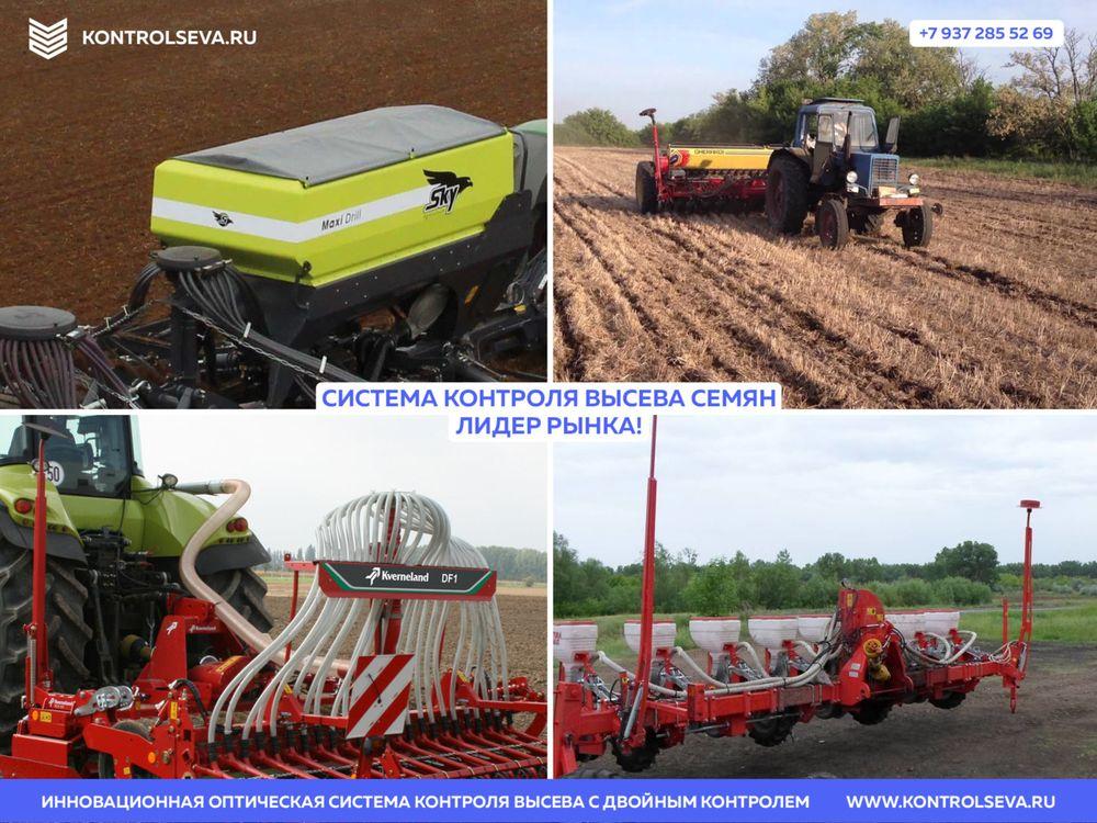 Система контроля высева семян УСКВ Моррис Концепт официальный сайт