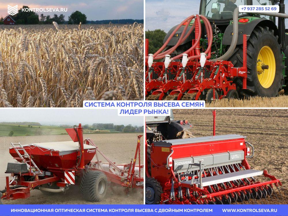 Пневматическая зерновая сеялка доставка недорого