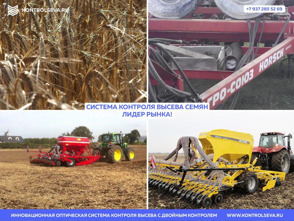 Посевные комплексы Agromaster 8500 завод производитель