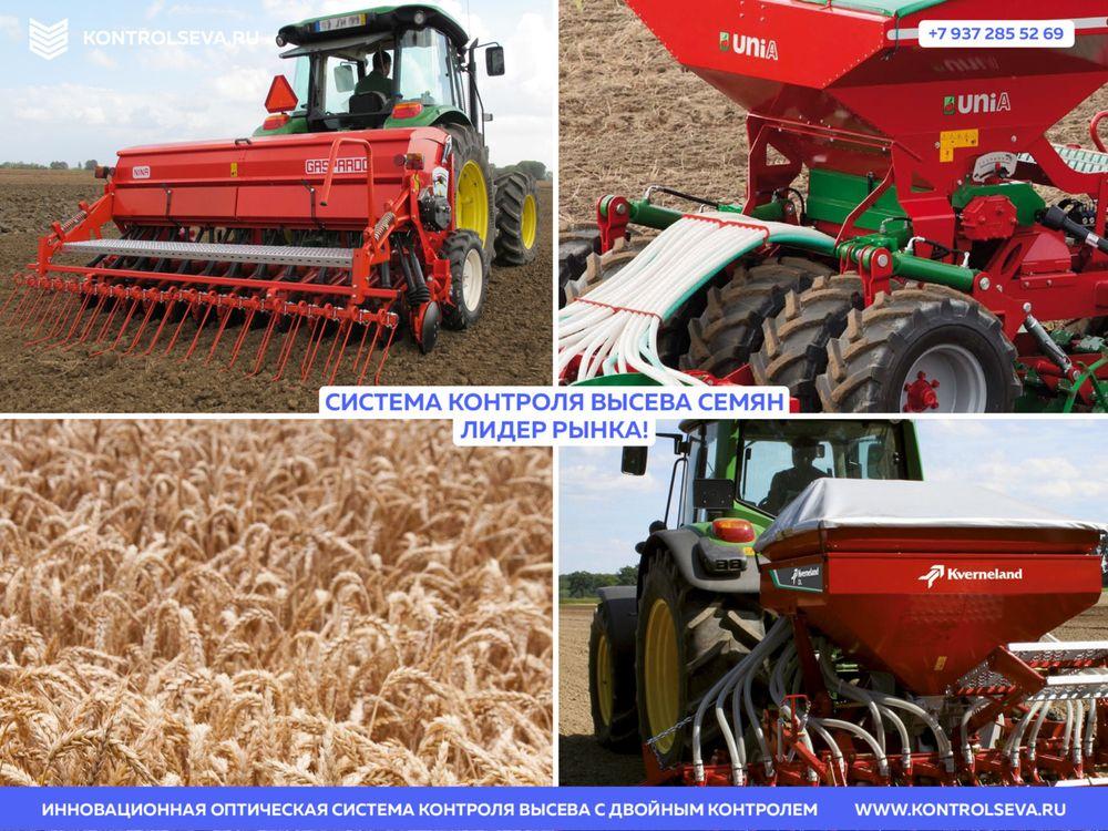 Датчик контроля топлива в сельском хозяйстве подобрать по ценам