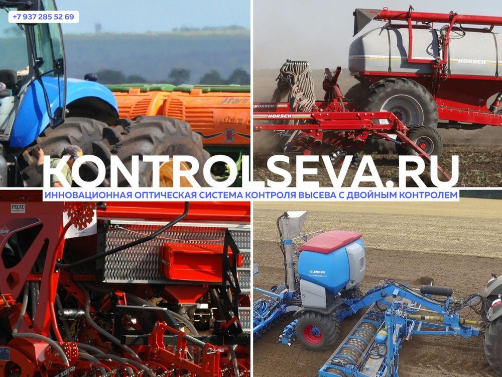Система контроля высева семян ДаринаУ продажа дешево