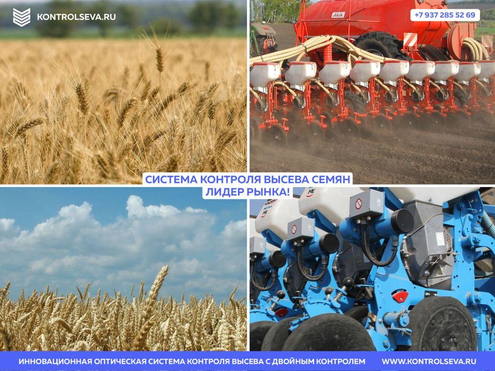 Система контроля высева семян Арыш фирма