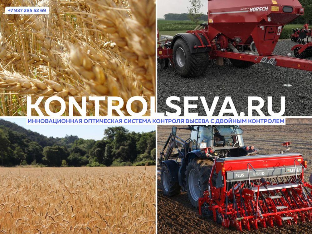 Сельхозтехника Horsch АгроСоюз FG 18.30 сайт поставщика